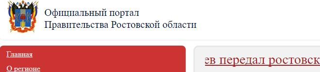 Портал правительства Ростовской области