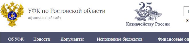 УФК по Ростовской области