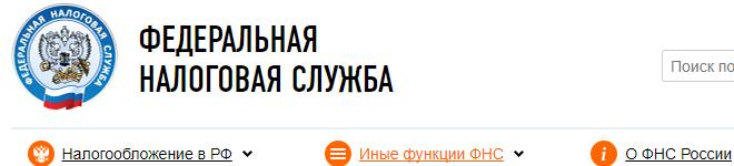 Межрайонная ИФНС России № 16 по Ростовской области