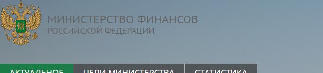 Минфин РФ